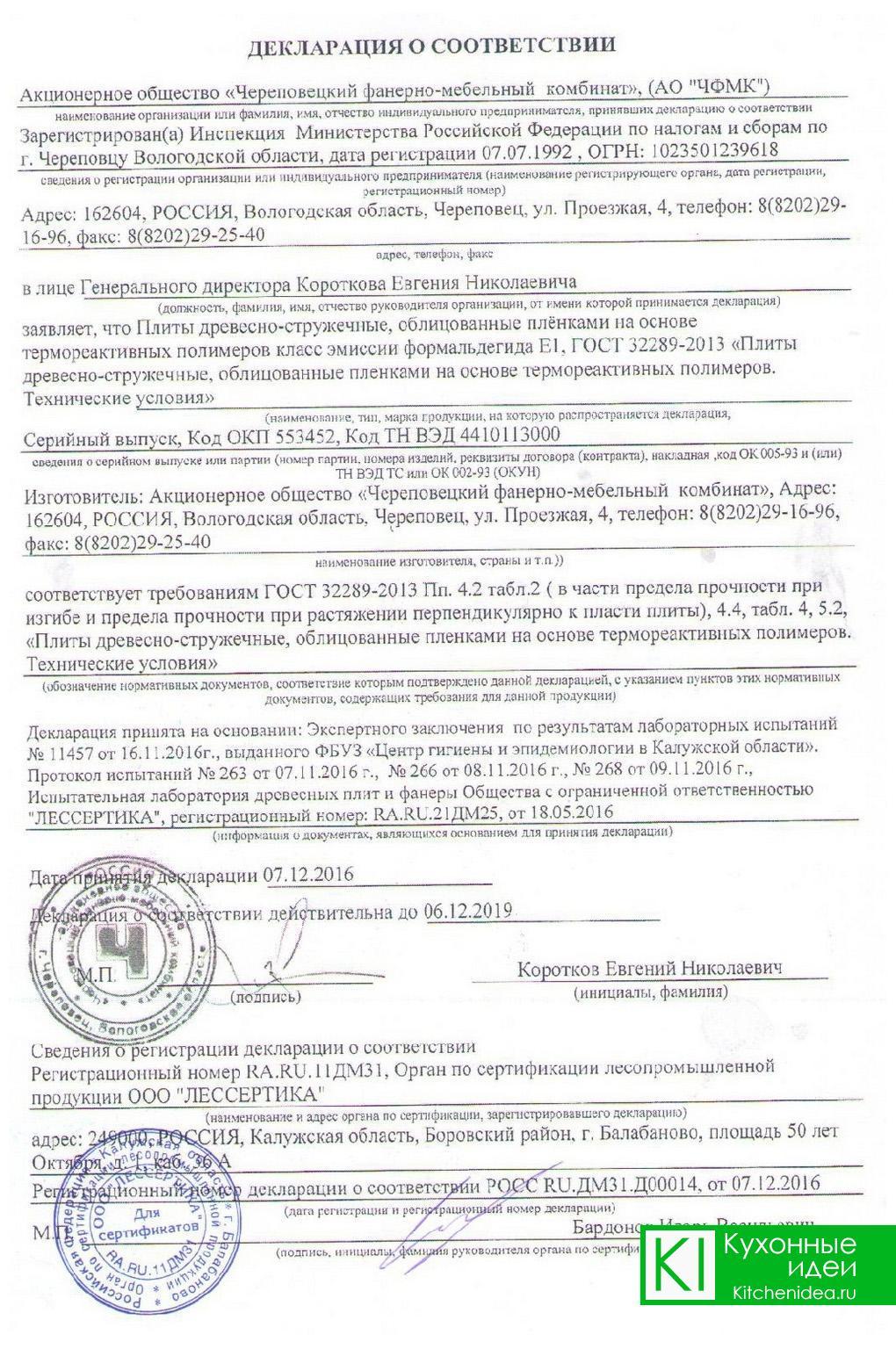 Декларация соответствия ЛДСП требованиям класса эмиссии формальдегида E1 по ГОСТ 32289-2013. АО
