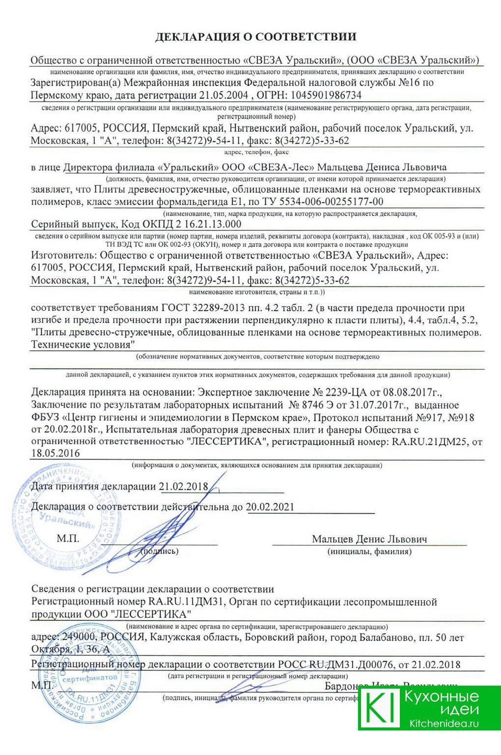 Декларация соответствия ЛДСП треб