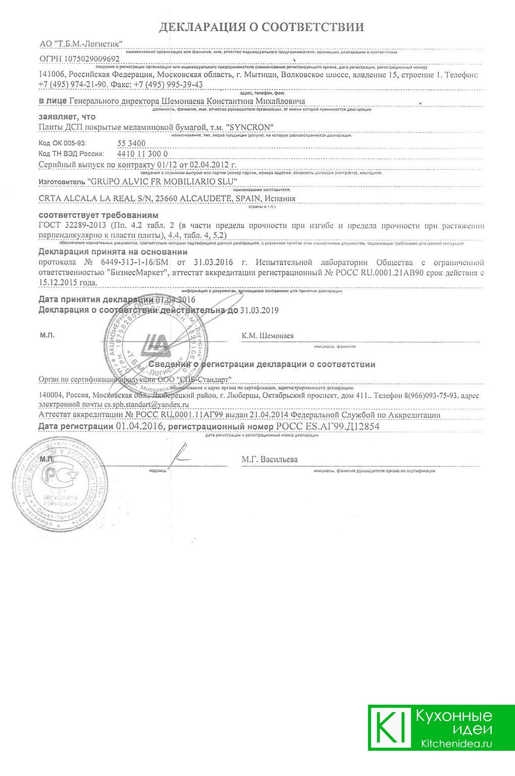Декларация соответствия ДСП SYNCRON т