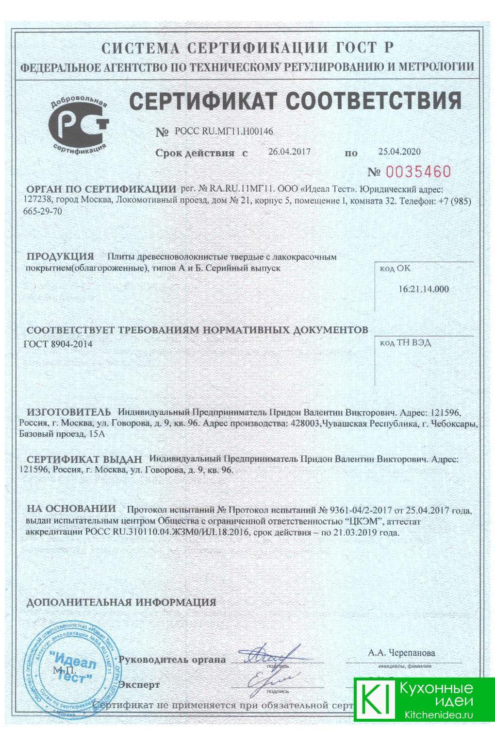 Сертификат соответствия ДВП требо