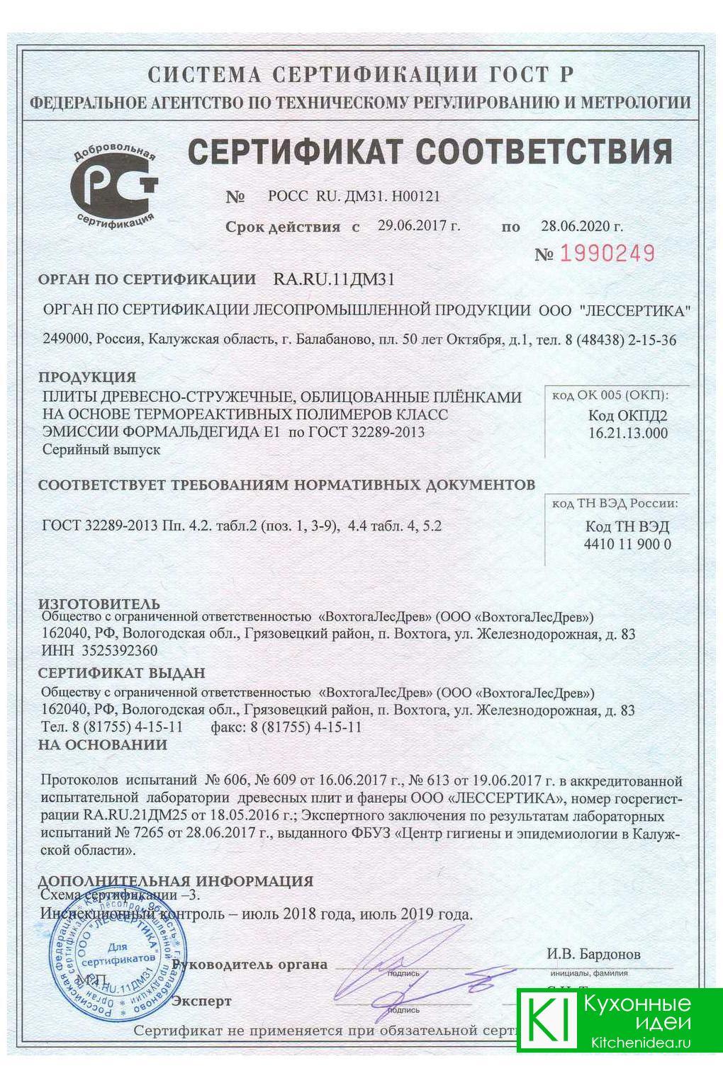 Сертификат соответствия ЛДСП треб