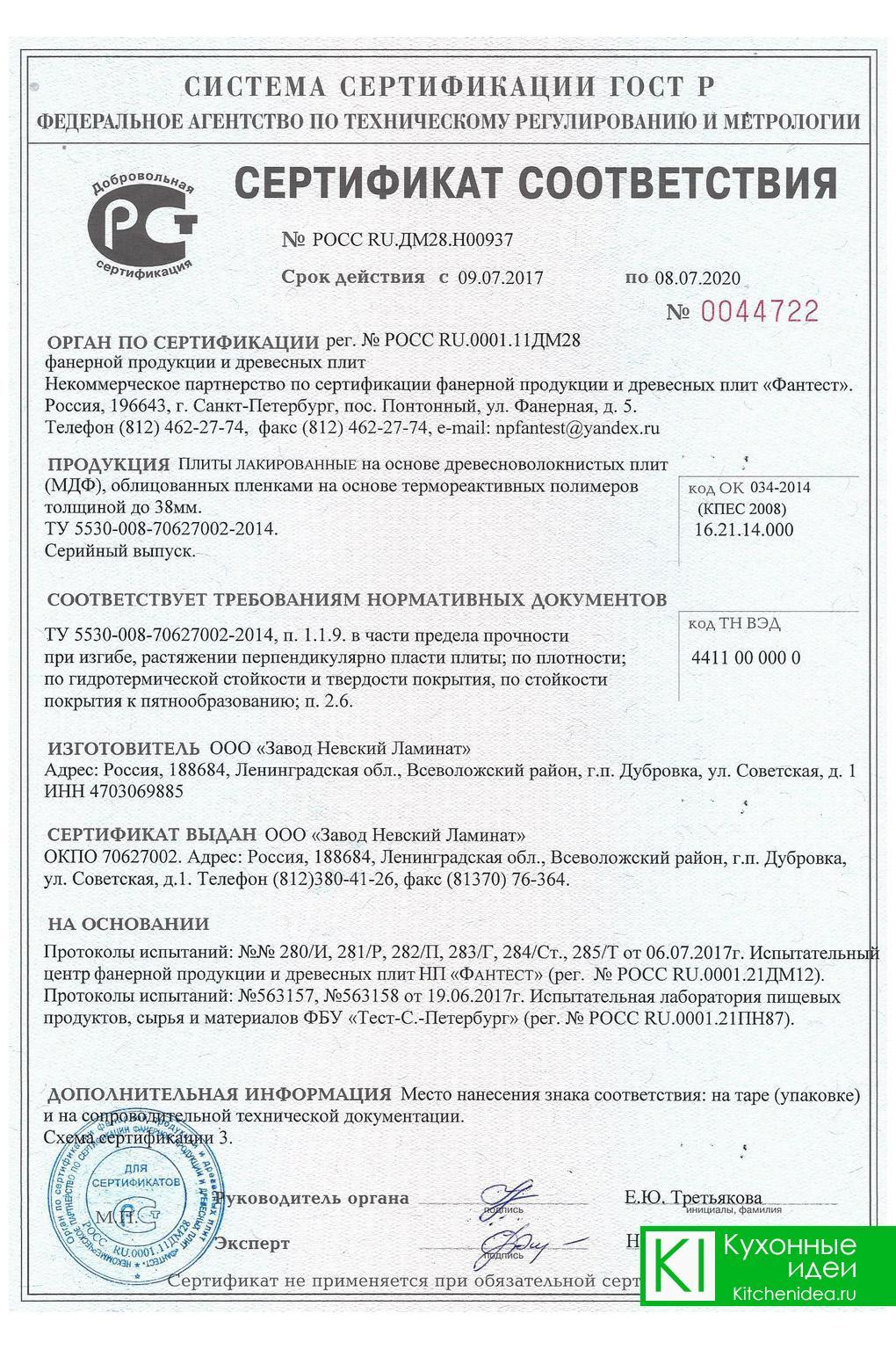 Сертификат соответствия МДФ требо
