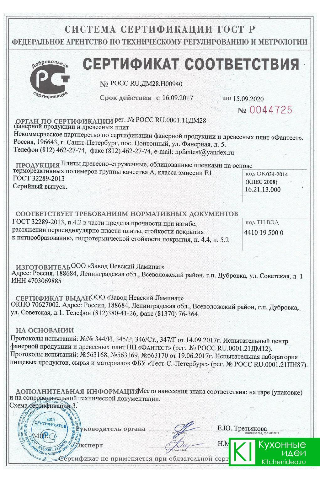 Сертификат соответствия ДСП требо